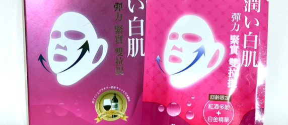 Sexy Look's Firming Mask.